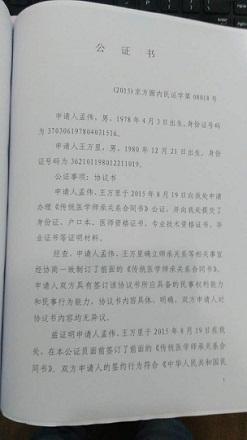 中域师承人员公证书.png