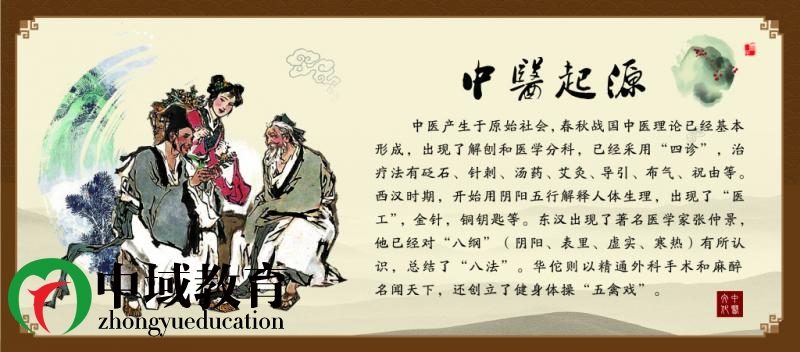 中医师承招生|中医确有专长证书|师承中医执业医师